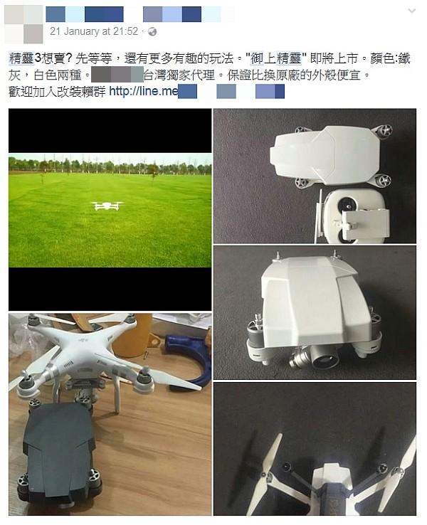 近日在 Facebook 上有人兜售由 Phantom 3 改造而成、喚作「御上精靈」的空拍機。