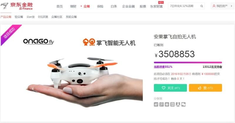 ONAGOfly 無人機亦曾在中國眾籌平台「京東眾籌」展開群募,成功籌集逾 350 萬人民幣。