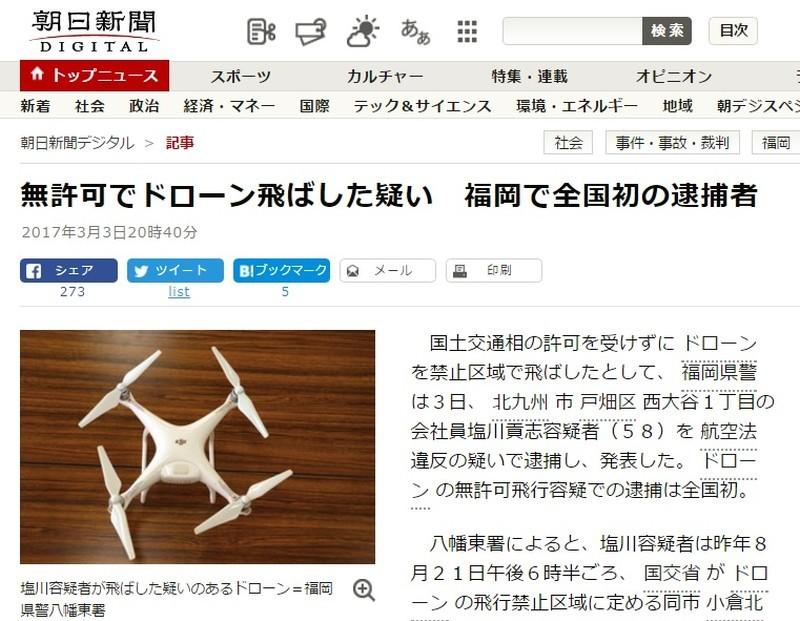 被日本警方扣押的空拍機疑似是 DJI Phantom 4。