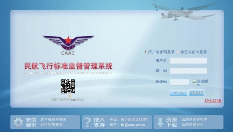 民用無人機擁有者必須在「無人機實名登記系統」網站,填報姓名、身份證號碼、無人機型號和序號等資料。