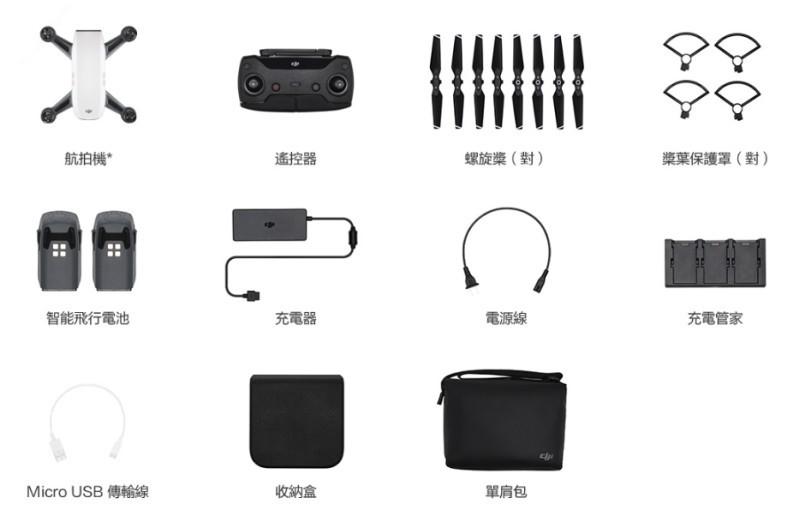 DJI Spark 全能套裝具有更多配件,玩起來更方便。