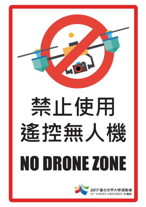 桃園市政府發布的 2017 臺北世界大學運動會禁用無人機公告