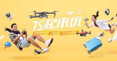「雙11」無人機優惠(上) DJI 淘寶官方店優惠重重 一表看清便宜多少