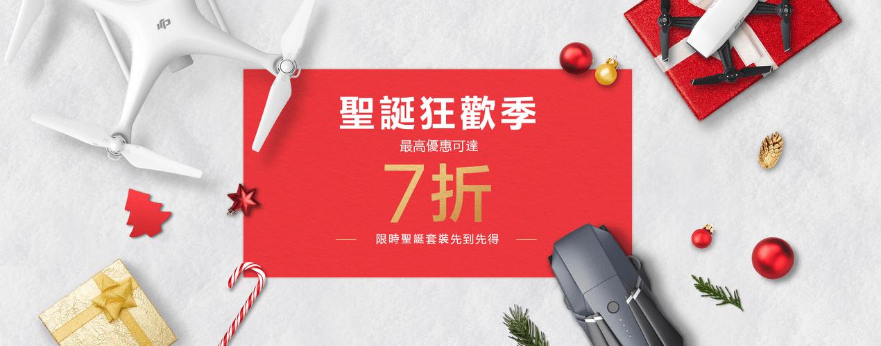 DJI 推「聖誕狂歡季」 Spark 最多打七折 初雪 Mavic 都減